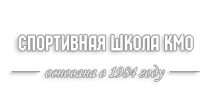 Спортивная школа КМР